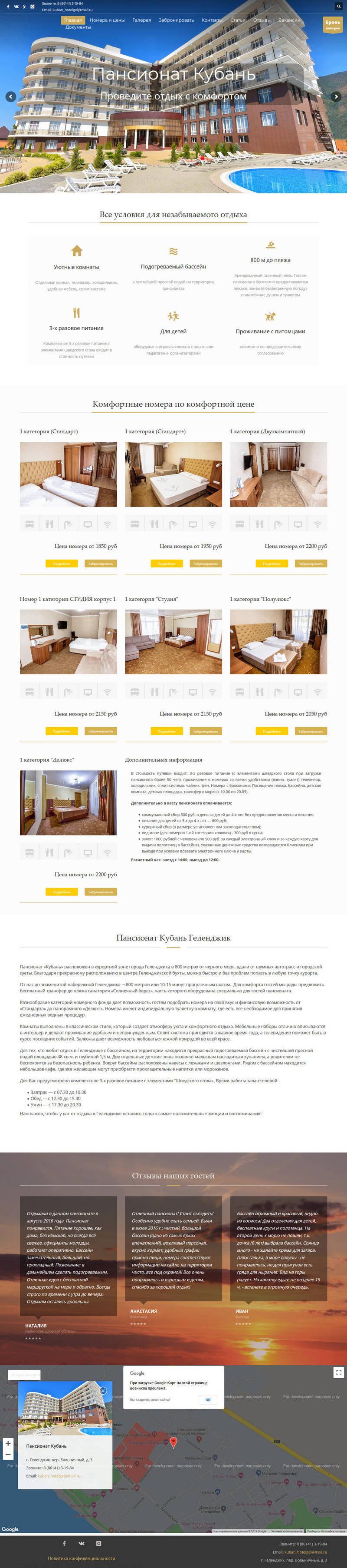 Сайт пансионата Кубань