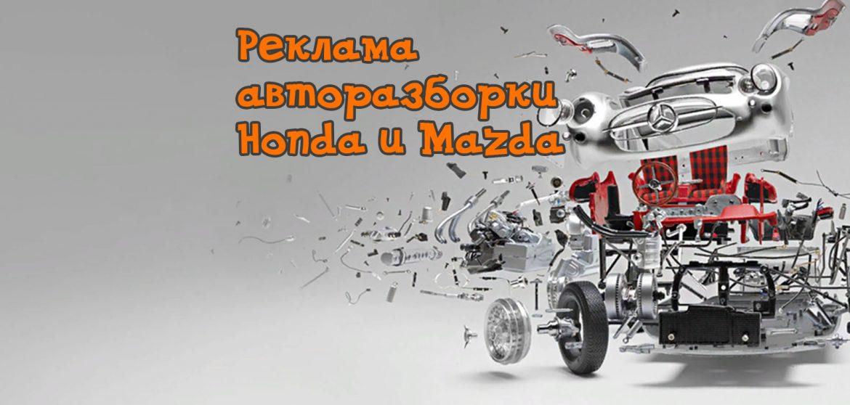 Авторазборки Honda и Mazda