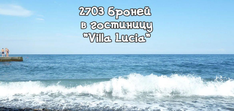 """Кейс: 2703 броней в сеть гостиниц """"Villa Lucia"""""""