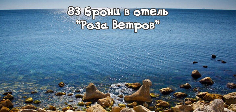 """Отель """"Роза Ветров"""""""