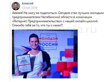 Курс для видеографов. лучший молодой предприниматель Челябинской области в номинации «Интернет Предпринимательство»
