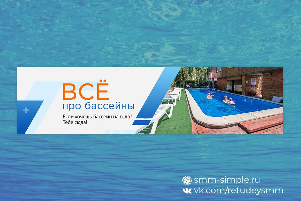 Оформление группы ВКонтакте бизнеса по строительству бассейнов