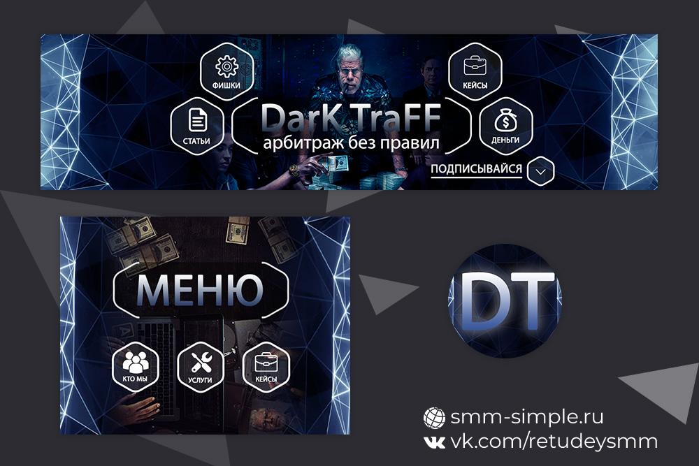 Оформление группы ВКонтакте Dark Traff арбитраж без правил 1