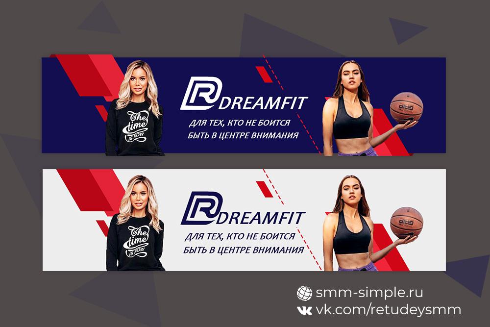 Оформление группы ВКонтакте интернет-магазина DreamFit