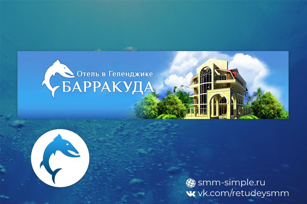 Оформление группы ВКонтакте отеля Барракуда в Геленджике