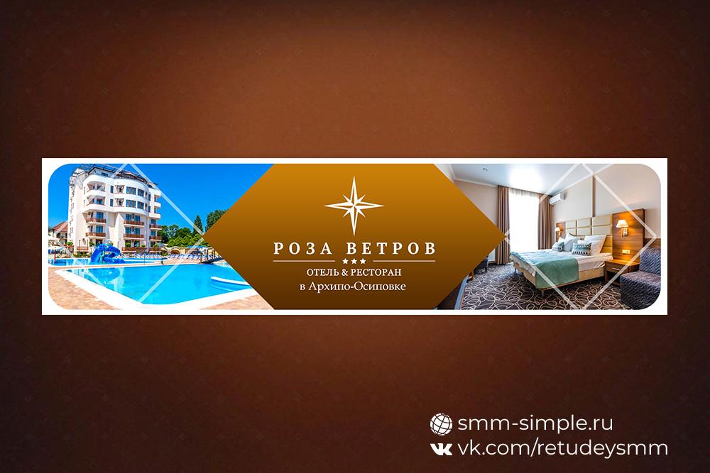 Оформление группы ВКонтакте отеля Роза Ветров в Архипо-Осиповке