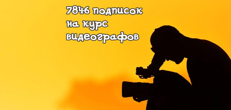 Курс для видеографов