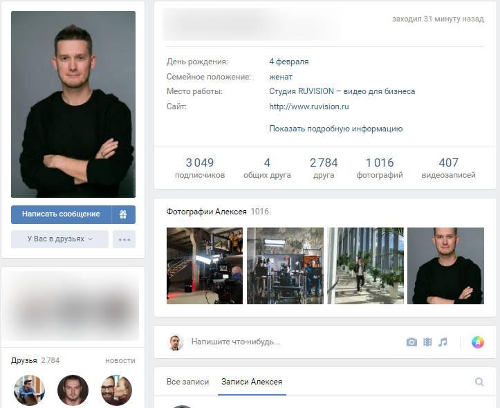 Как выглядят предприниматели в ВК и соцсетях