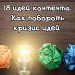 18 идей контента. Что делать, когда кончился контент