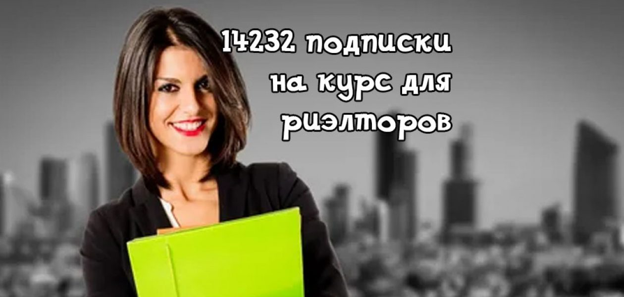 14232 подписки на курс для риэлторов