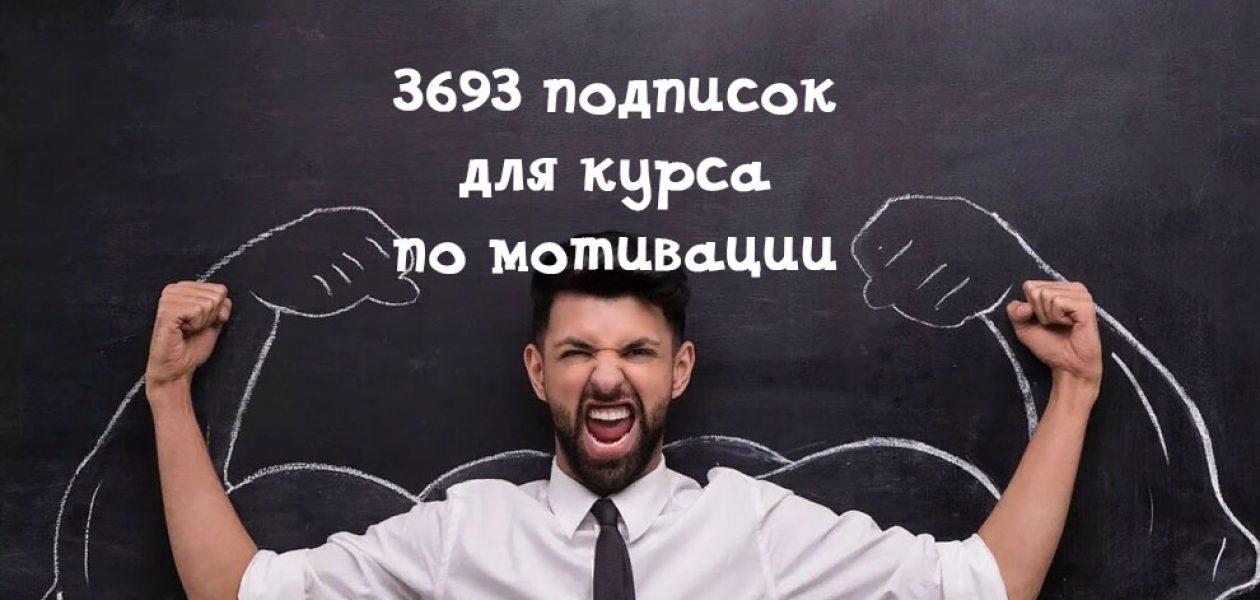 3693 подписок для курса по мотивации
