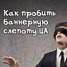 Как пробить баннерную слепоту ЦА