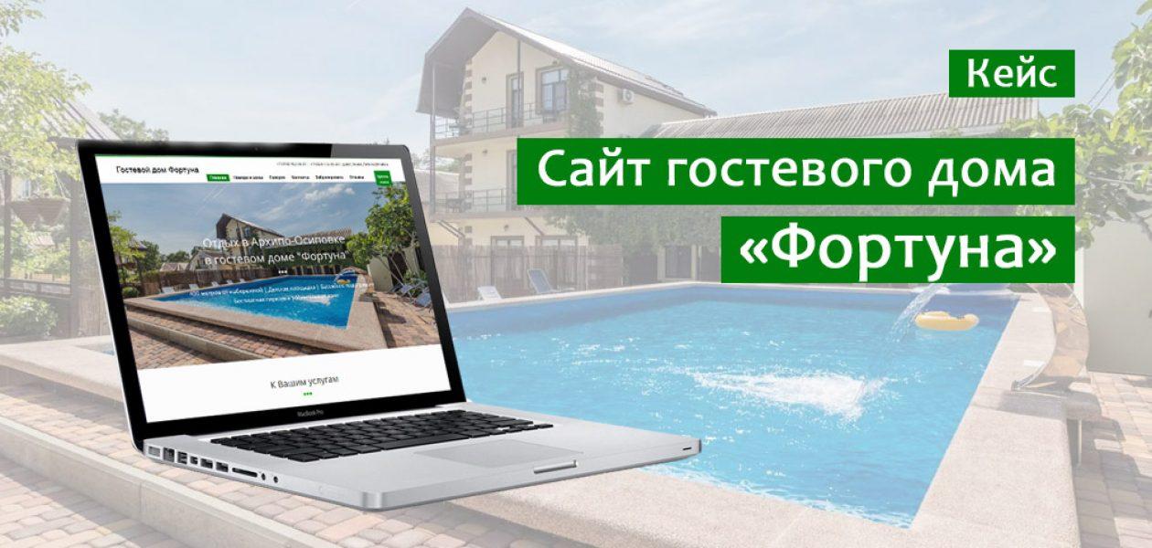 Сайт гостевого дома Фортуна