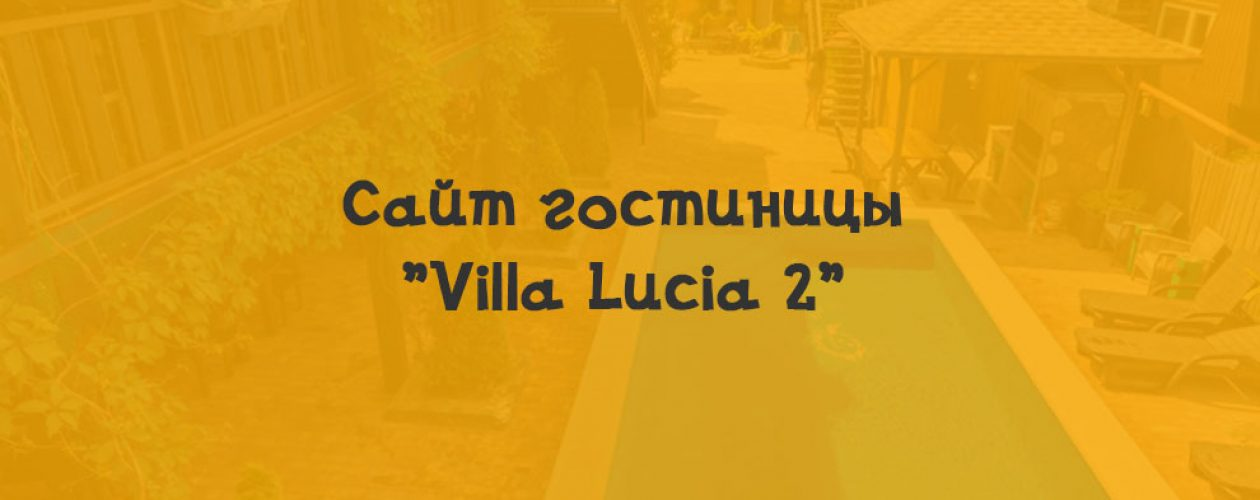 Сайт гостиницы Вилла Лючиа 2
