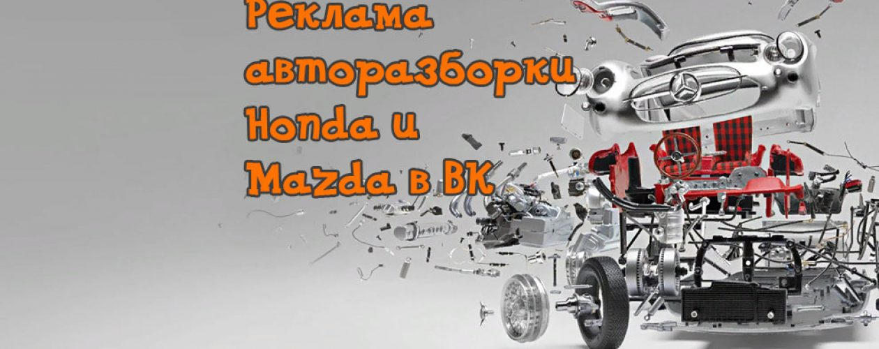 Реклама авторазборки Honda и Mazda в ВК