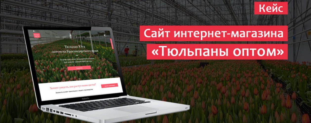 "Интернет-магазин ""Тюльпаны оптом"""