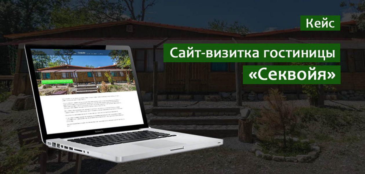 Сайт гостевого дома Секвойя